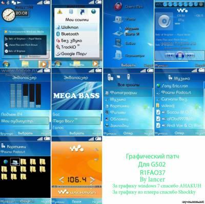 Вот собрал графический патч в стиле windows 7 для G502+добавил иконки мега